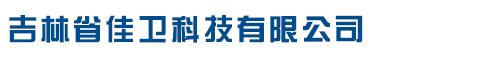 吉林省佳卫科技有限公司