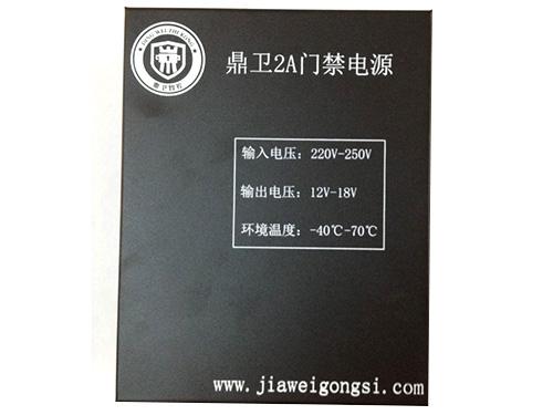 鼎卫2A门禁电源(DW-03)