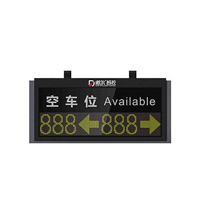 室内车位引导屏(双向)DR.PJ.CC.9068