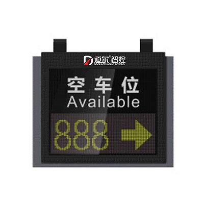 室内车位引导屏(单向)DR.PJ.CC.9067