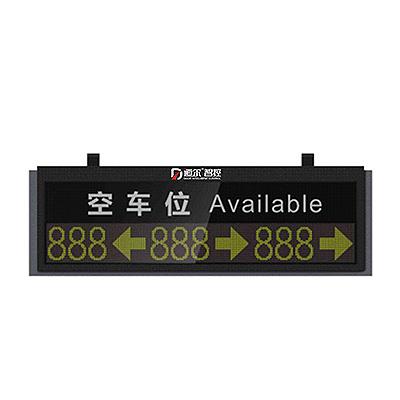 室内车位引导屏(三向)DR.PJ.CC.9069