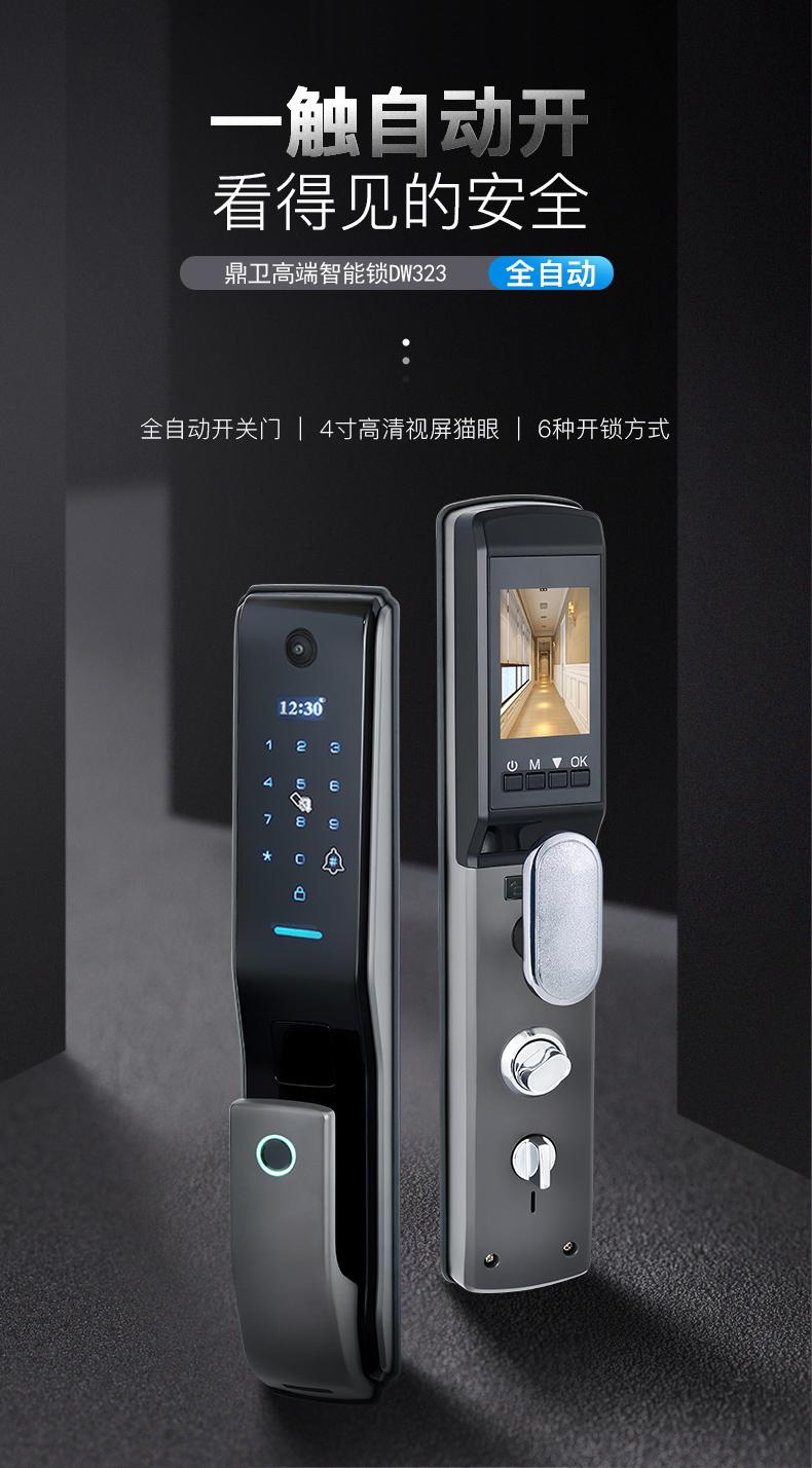 W323全自动指纹锁
